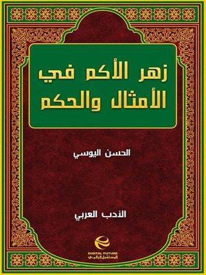 cover image of زهر الأكم في الأمثال والحكم - جزء 4