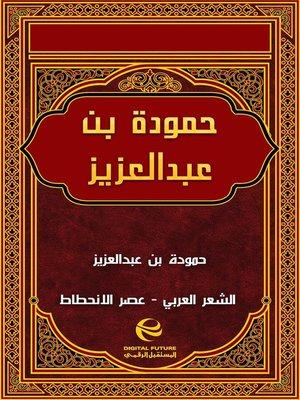 cover image of حمودة بن عبدالعزيز