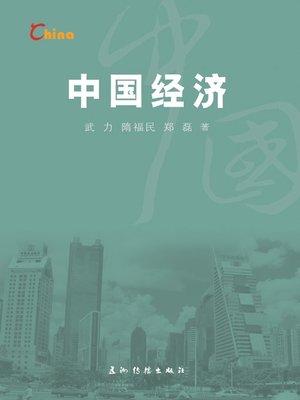 cover image of 中国经济(China's Economy)
