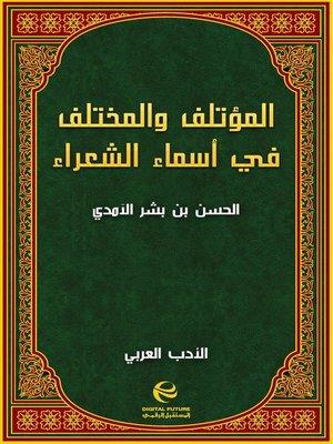 cover image of المؤتلف والمختلف في أسماء الشعراء - جزء 4