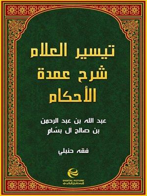 cover image of تيسير العلام شرح عمدة الأحكام