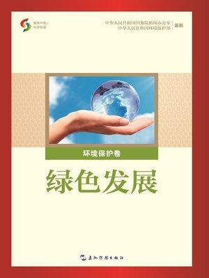 cover image of 绿色发展(Green Development)