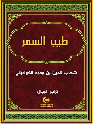cover image of طيب السمر