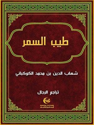 cover image of طيب السمر