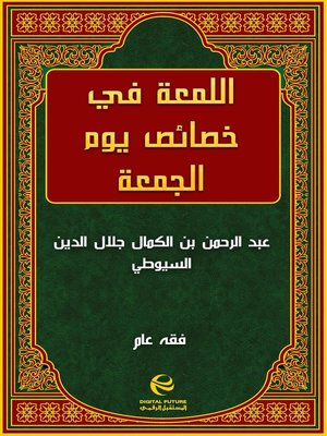 cover image of اللمعة في خصائص يوم الجمعة