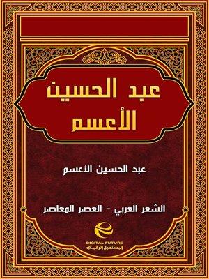 cover image of عبد الحسين الأعسم