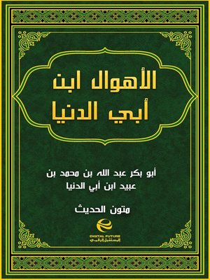 cover image of الأهوال ابن أبي الدنيا