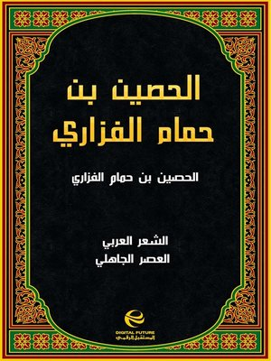 cover image of الحصين بن حمام الفزاري