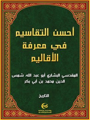 cover image of أحسن التقاسيم في معرفة الأقاليم