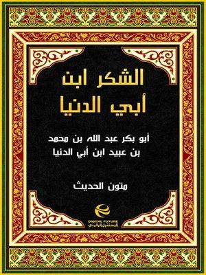 cover image of الشكر ابن أبي الدنيا