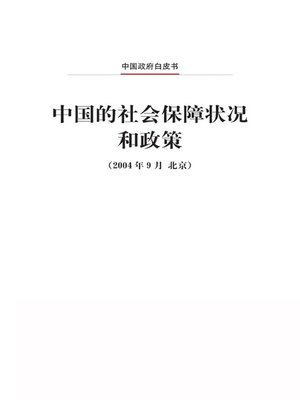 cover image of 中国的社会保障状况和政策 (China's Social Security and Its Policy)