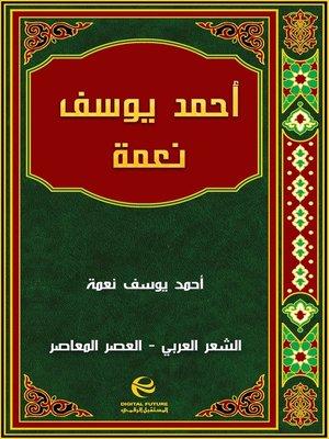 cover image of أحمد يوسف نعمة