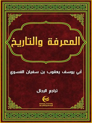 cover image of المعرفة والتاريخ