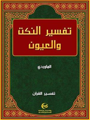 cover image of تفسير النكت والعيون