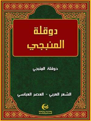 cover image of دوقلة المنبجي