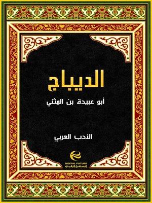 cover image of الديباج - جزء 1
