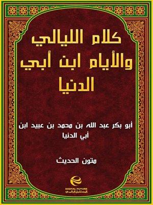 cover image of كلام الليالي والأيام ابن أبي الدنيا