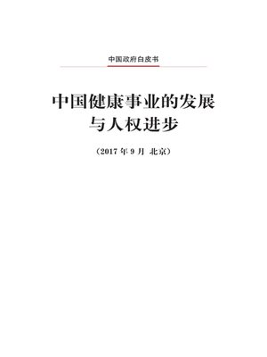 cover image of 中国健康事业的发展与人权进步 (Development of China's Public Health as an Essential Element of Human Rights)