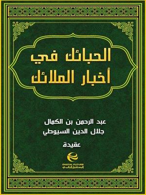 cover image of الحبائك في أخبار الملائك