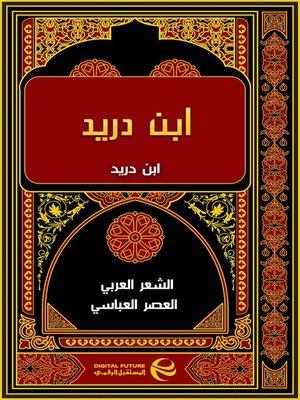 cover image of ابن دريد