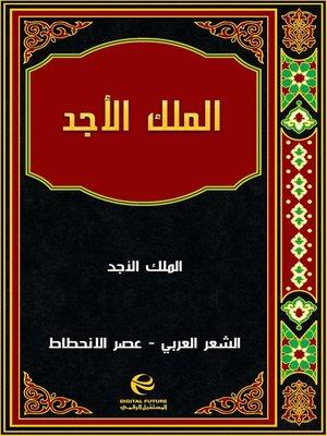 cover image of الملك الأجد
