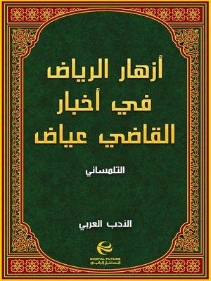 cover image of أزهار الرياض في أخبار القاضي عياض - جرء 3