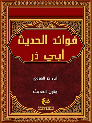 cover image of فوائد الحديث أبي ذر