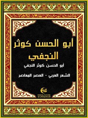 cover image of أبو الحسن كوثر النجفي