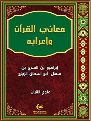 cover image of معاني القرآن وإعرابه