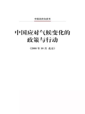 cover image of 中国应对气候变化的政策与行动 (China's Policies and Actions for Addressing Climate Change)