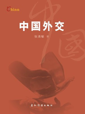 cover image of 中国外交(China's Diplomacy)