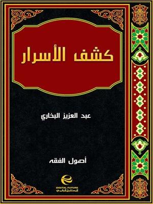 cover image of كشف الأسرار عن أصول فخر الإسلام البزدوي