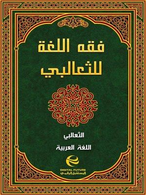 cover image of فقه اللغة للثعالبي