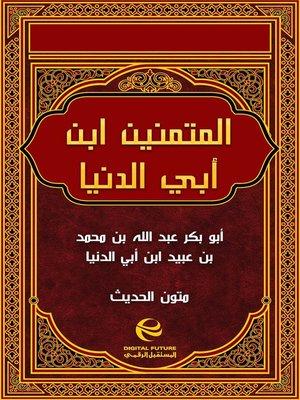 cover image of المتمنين ابن أبي الدنيا