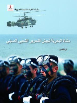cover image of قوات المشاة البحرية بجيش التحرير الشعبي الصيني (中国人民解放军海军陆战队)