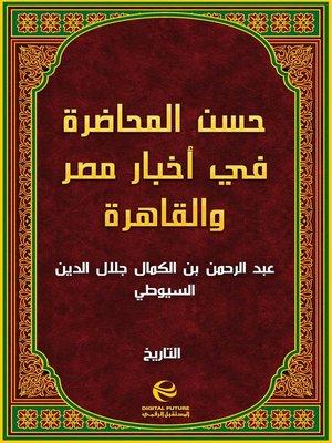 cover image of حسن المحاضرة في أخبار مصر والقاهرة - جزء 1