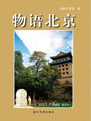 cover image of 物语北京(Beijing Stories)