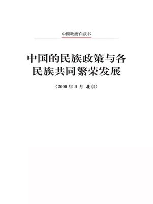cover image of 中国的民族政策与各民族共同繁荣发展 (China's Ethnic Policy and Common Prosperity and Development of All Ethnic Groups)