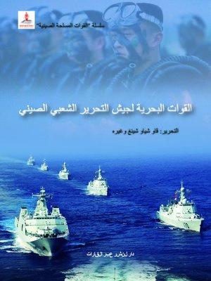 cover image of القوات البحرية لجيش التحرير الشعبي الصيني (中国人民解放军海军)