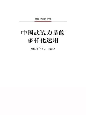cover image of 中国武装力量的多样化运用 (The Diversified Employment of China's Armed Forces)