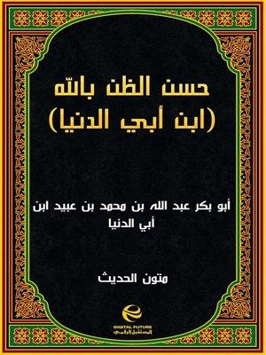 cover image of حسن الظن بالله (ابن أبي الدنيا)