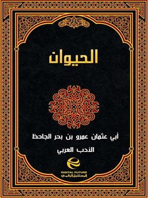 cover image of كتاب الحيوان - جزء 1