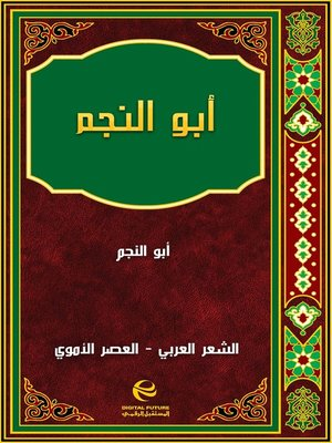 cover image of أبو النجم