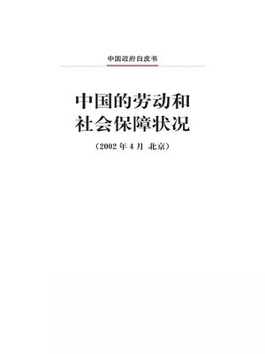 cover image of 中国的劳动和社会保障状况 (Labor and Social Security in China)