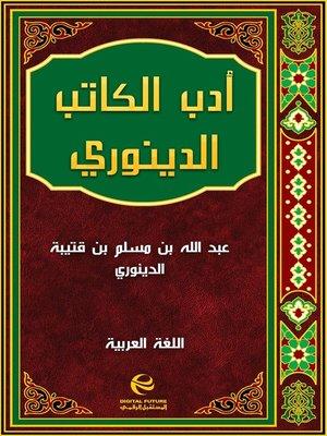 cover image of أدب الكاتب - الدينوري