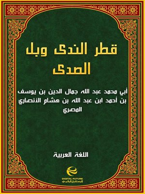 cover image of قطر الندى وبل الصدى