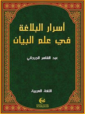 cover image of أسرار البلاغة في علم البيان