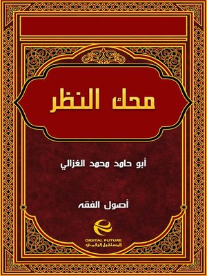 cover image of محك النظر