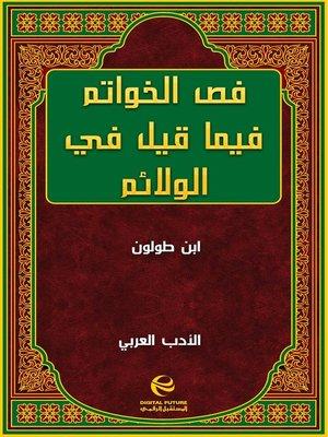 cover image of فص الخواتم فيما قيل في الولائم