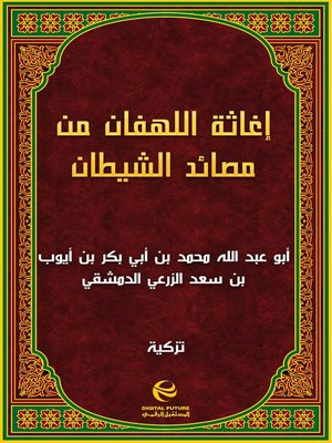cover image of إغاثة اللهفان من مصائد الشيطان